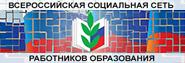 socset_rabotnikov_obrazovaniya