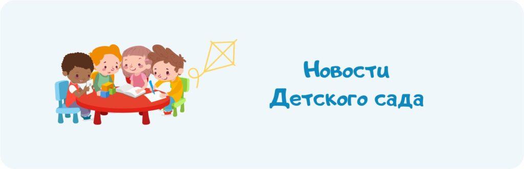Это изображение имеет пустой атрибут alt; его имя файла - Новости-ДОУ-1024x331.jpg